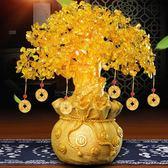 黃水晶發財樹酒柜裝飾品擺件家居客廳電視柜擺設創意小招財搖錢樹 滿天星