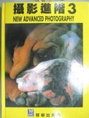 【書寶二手書T4/攝影_YDX】攝影進階(三)_原價900_Roger Hicks