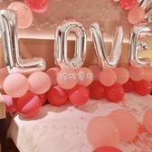 告白氣球 新婚禮婚房布置套餐婚慶用品浪漫求婚告白公主裝飾 結婚道具氣球 珍妮寶貝