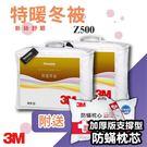 【台灣製造】3M 特暖冬被 Z500兩入 送 防蟎枕芯(加厚版支撐型)AP-CT302 睡眠品質 寢具 床具