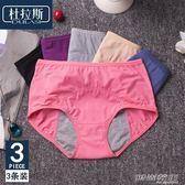 3條裝 生理期內褲女經期防漏大碼性感中腰女士月經透氣三角衛生褲      時尚教主