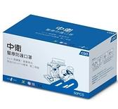 【醫康生活家】雙鋼印►中衛 二級醫療口罩- 藍50片/盒(二級口罩 成人口罩 現貨供應) csd