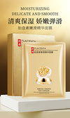 【FZ475】胎盤素精華面膜 提亮膚色 清爽控油 保濕面膜 (單片售)