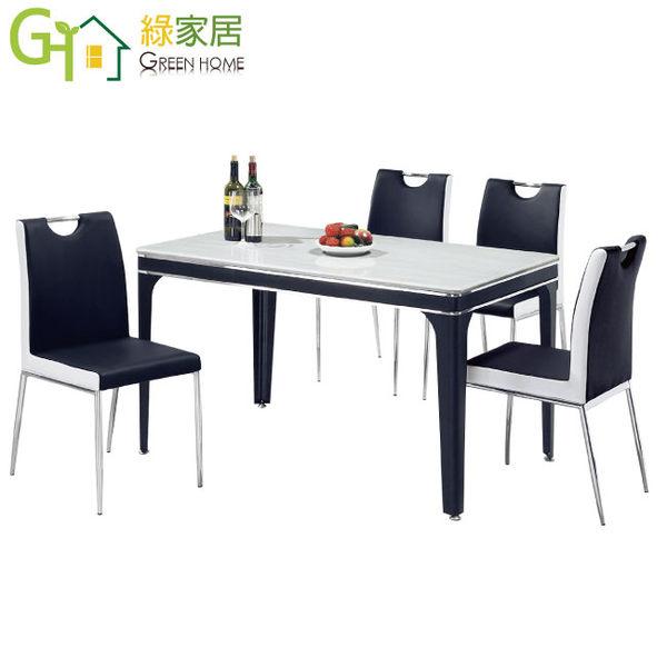 【綠家居】摩提士 時尚4.3尺雲紋石面餐桌椅組合(一桌四椅)