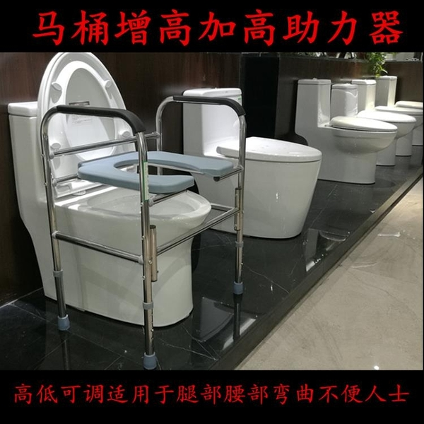 馬桶增高器加高墊老人孕婦殘疾人坐便器行動增高坐便架子助力扶手 NMS喵小姐