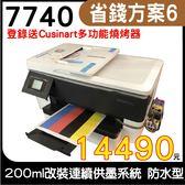 【 登錄送Cusinart多功能燒烤器】HP 7740 A3商用噴墨多功能事務機 加裝連續供墨系統 200ml防水型