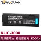 ROWA 樂華 FOR KODAK KLIC-3000(NP80) KLIC3000(NP80)電池 原廠充電器可用 保固一年 DC-4800 DC-4800EZ
