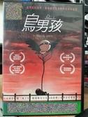 挖寶二手片-T03-217-正版DVD-動畫【鳥男孩】-宛如宮崎駿風之谷般描繪荒蕪的世界(直購價)