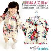 兒童雨衣韓國防水防曬書包位雨披親子大花男女童寶寶 蘿莉小腳ㄚ