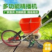 播種機 新款多功能手推式玉米大豆油菜谷物播種機精播機施肥器玉米播種機 DF 維多原創
