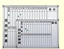 【環保傢俱】月份磁性白板-直式124-52