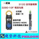 HIOKI 日置電機株式會社 3280-10F 電流勾表 和 3120 安全驗電筆 唐和 代理 DONHO 公司貨 保固一年