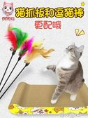 西西貓抓板瓦楞紙貓窩磨爪器貓咪蹭癢器貓爪板耐磨墊大號貓咪玩具 港仔會社