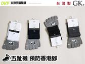 GK-3071 台灣製 GK 男用竹炭刺繡長統五趾襪 棉質吸汗 預防香港腳 中統襪