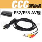 PS3 AV 線 -  PS2 視訊線 ...