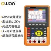 OWON 手持式60MHz雙通道示波器/萬用表/頻率計三合一 HDS2062M-N
