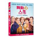 舞動心人生 DVD (OS小舖)...