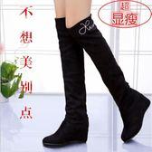 膝上靴秋冬季新款過膝長靴高筒靴內增高女靴坡跟長筒靴瘦腿彈力靴 喵小姐