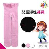 彈性兒童褲襪 愛心款 內搭褲 台灣製 本之豐