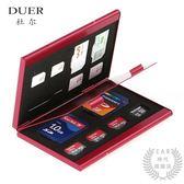 (限時88折)記憶卡收納盒SD內存卡盒數碼收納包TF手機SIM整理包CF數碼存儲卡盒PSV游戲卡包