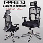電腦椅 辦公椅 主管椅 SaundersQ彈三孔坐墊(鋁合金+PU輪)辦公椅 凱堡家居【A40220】