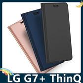 LG G7+ ThinQ 融洽系列保護套 皮質側翻皮套 肌膚手感 隱形磁吸 支架 插卡 手機套 手機殼