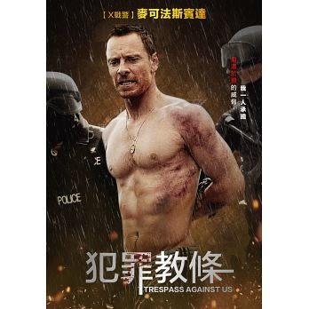 犯罪教條 DVD Trespass Against Us 免運 (購潮8)