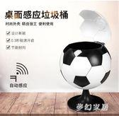220V 智能感應垃圾桶創意足球家用歐式時尚客廳廚房衛生間 qf24716【pink領袖衣社】