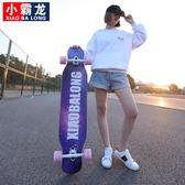 滑板長板成人男生女生公路刷街舞板青少年四輪雙翹滑板車igo 伊蒂斯女裝