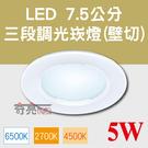 5W LED崁燈 7.5公分崁燈 三段可調光 壁切調色 全電壓 【奇亮科技】含稅