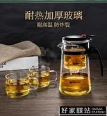 天喜飄逸杯泡茶壺沏茶杯辦公室玻璃茶具耐高溫沖茶器家用過濾茶壺