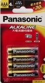 國際鹼性電池4號4入