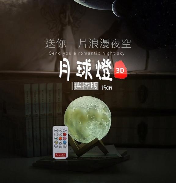 【風雅小舖】15cm 3D月球燈 遙控月亮燈 小夜燈 情人節 聖誕節交換禮物 生日禮物許願燈