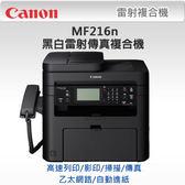 Canon imageCLASS MF216n黑白雷射傳真事務機∥ADF自動進紙∥多角度操作面板∥中小型辦公室必BUY款