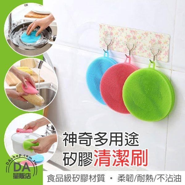 洗碗刷 矽膠刷 蔬果刷 菜瓜布 不傷鍋具 多功能 防燙 廚房清潔 碗盤清潔 杯墊 隔熱墊