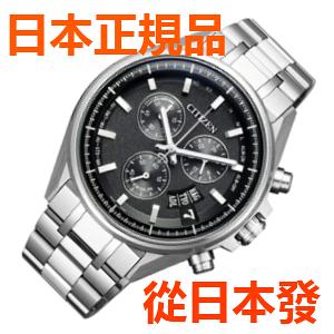免運費 日本正品 公民 CITIZEN ATTESA 太陽能電台時鐘 男士手錶 BY0140-57E