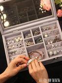 饰品收纳盒絨布首飾盒大容量透明簡約耳釘耳環手鐲項鍊飾品盒防塵 法布蕾輕時尚igo