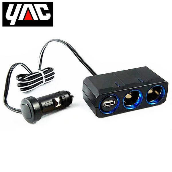 日本YAC 12V延長線兩孔點煙孔附USB插座