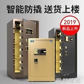 保險櫃家用80cm 1米 1.2米1.5m高辦公大型指紋密碼防盜全鋼保管箱入牆 雙12全館免運