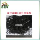 【綠藝家001-AA40】炭化稻穀(碳化...