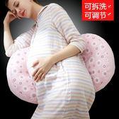 孕婦枕 春夏孕婦枕頭護腰側睡臥枕U型枕懷孕期多功能托腹抱枕母嬰兒用品T 8色