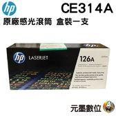 【限時促銷 ↘2690元】HP 126A CE314A 原廠感光鼓 適用CP1025NW M175等機型