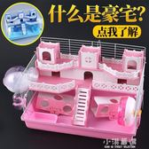 倉鼠籠子雙層豪華別墅城堡47基礎籠倉鼠窩寵物金絲熊超大號別墅CY『小淇嚴選』