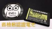 【金品商檢局認證高容量】適用三星 C258 C268 C278 S209 S399 700MAH 手機 電池 鋰電池