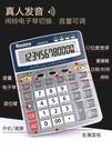 計算器真人發音會計專用辦公用大號