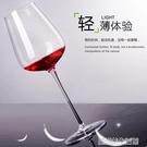 紅酒杯 2個優雅家用水晶玻璃歐式小奢華套裝葡萄酒杯高腳杯