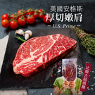 【大口市集】美國厚切嫩肩牛排(400-450g/片)