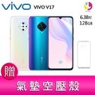 分期0利率 VIVO V17 (8G/128G) 四鏡頭智慧型手機 贈『氣墊空壓殼*1』