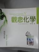 【書寶二手書T1/科學_IFS】觀念化學V-環境化學_蘇卡奇