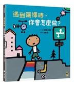 遇到選擇時,你會怎麼做?(五味太郎和孩子對話的繪本)【城邦讀書花園】